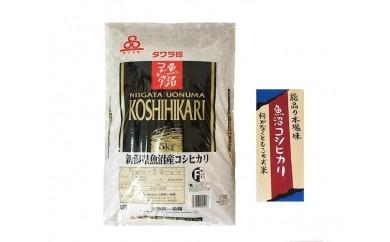 新潟米 魚沼産 5kg
