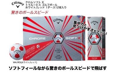 ゴルフボール キャロウェイ クロムソフト エックス トゥルービス 2017年数量限定モデル ホワイト/レッド 日本正規品 3ダース
