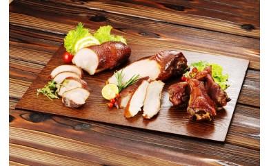 L0201 【燻製3種セット】「はかた一番どり」鶏のスモーク