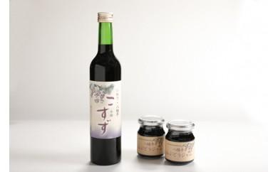 HMG100 八幡平山ぶどうセット -ジュース&ジャム-