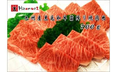 K2608 「焼肉ヒロムラ」の九州産黒毛和牛(A5)霜降り<700g>(焼肉用)