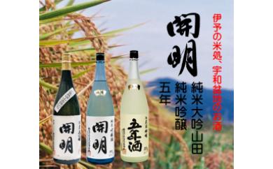 【F6】開明 「大吟醸山田錦」「吟醸」「五年」セット