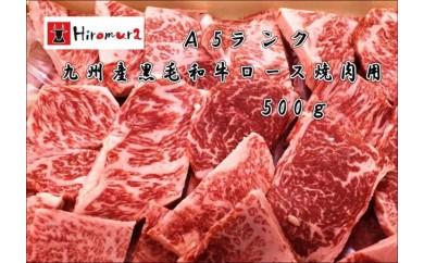 K2605 「焼肉ヒロムラ」の九州産黒毛和牛ロース<A5ランク>(500g)<焼肉用>