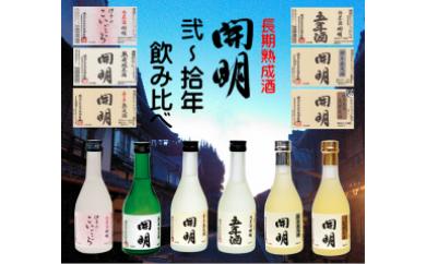 【E1】「開明」長期熟成酒飲み比べ6本セット