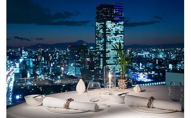 【51P】絶景と最高の料理を~『ピエール・ガニェール東京』ペアお食事券 E05102