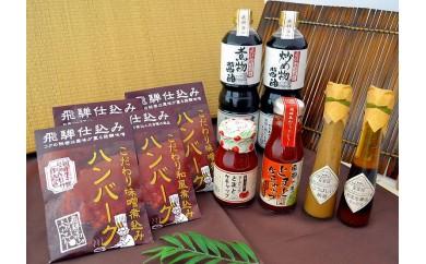 S10-16 飛騨高山ファクトリー 美食BOX