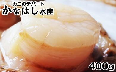 [Ka303-A025]ホタテ貝柱(お刺身用生冷M)400g