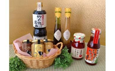 S10-17 飛騨高山ファクトリー グルメ調味料BOX