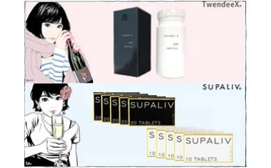 30E007 【TwendeeX】ボトルサイズ&【SUPALIV】白箱&黒箱セット30