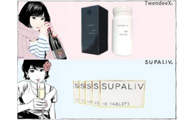 30C019 【TwendeeX】 ボトルサイズ&【SUPALIV】白箱セット