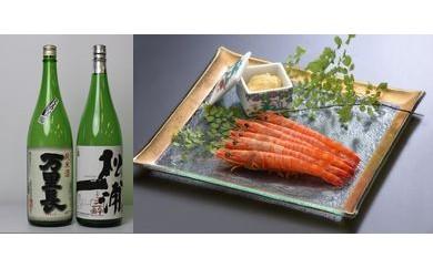 D097プロが選ぶ車海老みそ漬けに合う伊万里の地酒セット