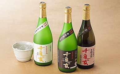 A-182 若潮酒造 焼酎「千亀女」3種セット