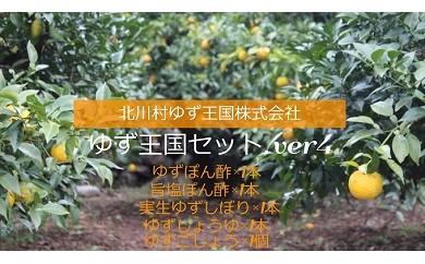 ゆず王国セット.ver4【北川村ゆず王国】
