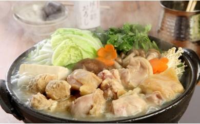 CC01 着日指定可  福岡のブランド鶏 はかた一番どり「水炊きセット(竹)」【75pt】