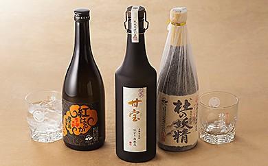 B-143 太久保酒造 蔵出し直送芋焼酎(専用グラス付)