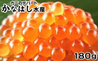 [Ka303-P001]いくら醤油漬180g