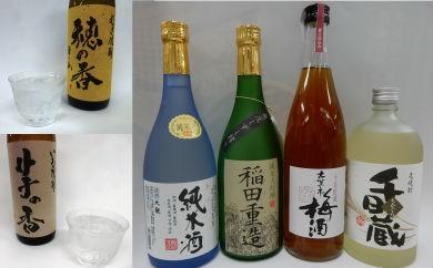 C0499 【(日本酒、焼酎、梅酒)6種セット】翁酒造おすすめ6本セット