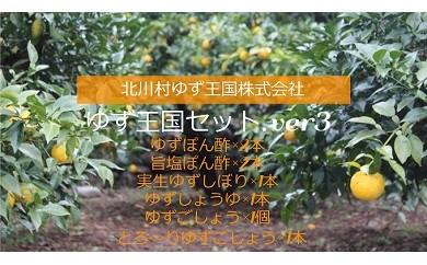 ゆず王国セットver3【北川村ゆず王国】