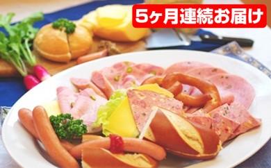 [№5873-0313]自家製ドイツソーセージとドイツパンのセット(5カ月連続お届け)
