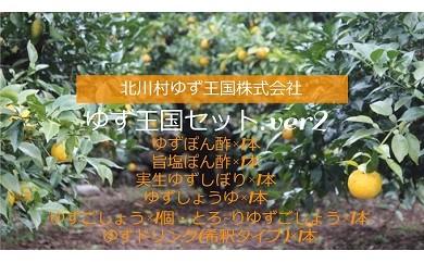 ゆず王国セット.ver2 【北川村ゆず王国】