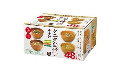 タニタ食堂監修の減塩みそ汁48食(生みそタイプ)