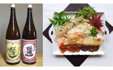 D096老舗酒蔵「松浦一酒蔵」銘酒と贅沢な逸品クジラセット