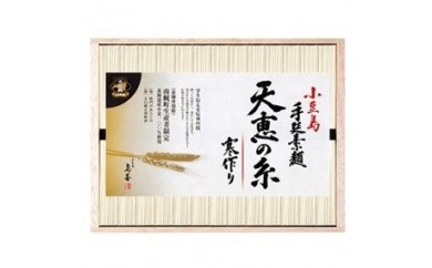AI-24.南幌産小麦使用!手延べ素麺「天恵の糸」寒作り