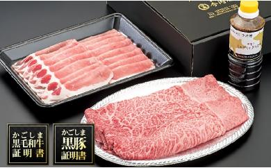 B-011 鹿児島県産黒毛和牛【A-5ランク】&黒豚しゃぶしゃぶセット(計800グラム・たれ付き)