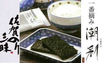 佐賀海苔一番摘み【潮彩セット】味のりと焼のり詰合せ No.02266