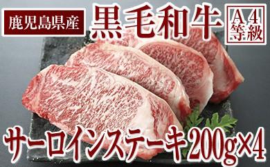 No.4004 最高級ステーキ!黒毛和牛(A4等級)サーロインステーキ200g×4枚!