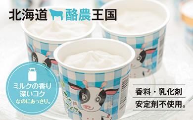 [Su102-A018]【濃厚なコクと爽やかな口溶け】釧路管内産牛乳アイス8個セット