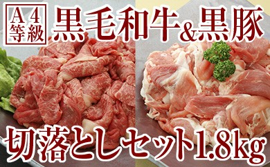 No.3014 切落し特盛1.8kg!黒毛和牛(A4等級)800g&黒豚1kg