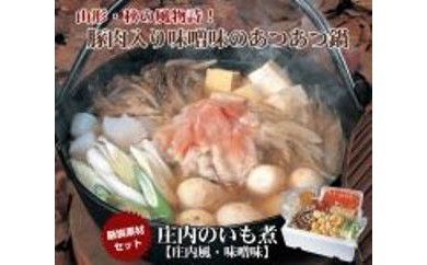 J002 厳選素材の芋煮セット(庄内風)
