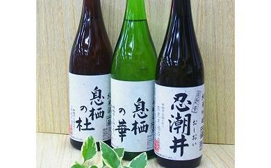 【厳選銘酒】息栖の華・息栖の杜(もり)・忍潮井(おしおい)セット