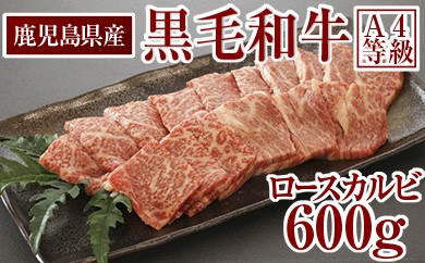 No.3016 黒毛和牛(A4等級)ロースカルビ焼肉600g!