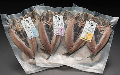 [Ka401-A014]【いわしの食べ比べ!】北海道釧路産 いわし開き三点セット(焼酎仕込・しそ風味・しょうが風味)