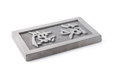 [№5674-0278]手彫りのいぶし銀表札【縦2文字】