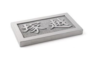 [№5674-0277]手彫りのいぶし銀表札【横2文字】