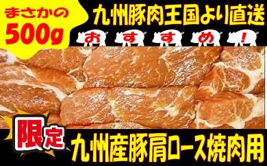 Z046.【500g】九州産豚肩ロース焼肉用.九州豚肉王国より直送!