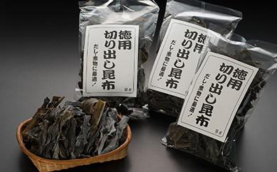 [Ka401-A011]北海道釧路産・徳用切り出し昆布 200g×3
