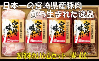 A069.日本一の宮崎県産豚肉から生まれた逸品.宮崎味わいハムセット
