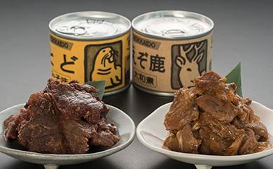 [Ka403-A045]【北の珍味缶詰】とど&えぞ鹿缶セット