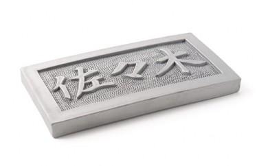 [№5674-0280]手彫りのいぶし銀表札【横3文字】