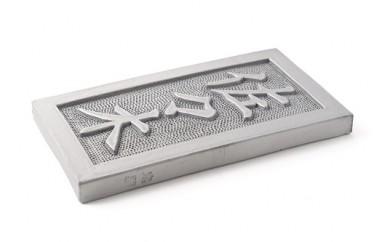 [№5674-0279]手彫りのいぶし銀表札【縦3文字】