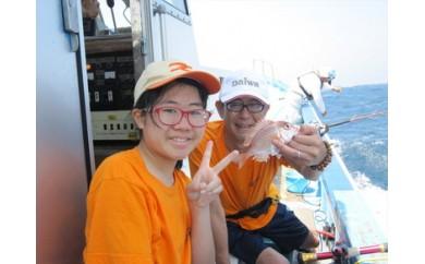 503-031 遊漁船 一日無料ご優待券