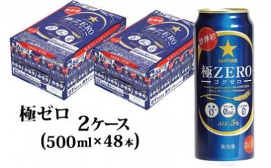 403-007 焼津工場出荷 極ZERO 500ml×2ケース