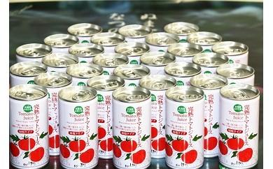 【8-2】トマトジュース(有塩缶)