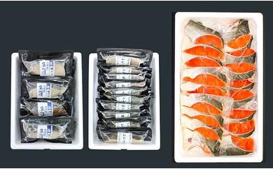 653-024 マルイリ銀ダラ伝承漬16切1704+マルイリ魚心漬5種10切Ⅱ1704+紅鮭(甘口)姿切り