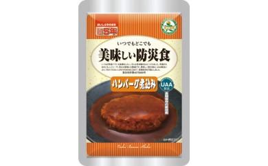 803-091 UAA食品美味しい防災食 ハンバーグ煮込み50袋【災害・備蓄・非常】