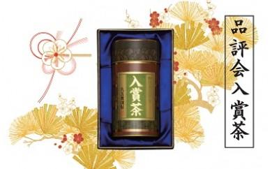 503-059 品評会入賞茶セット